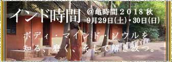 9月29日から1泊2日『インド時間@亀時間2018秋』募集開始!