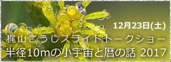 12月23日(土)スライドトークショー「半径10mの小宇宙と暦の話 2017」参加者募集!