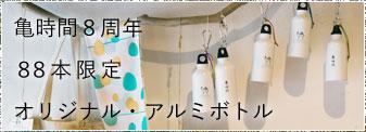 亀時間オリジナルアルミボトル