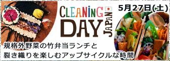 5月27日(土)クリーニングデイ#7✕ 亀時間@鎌倉・材木座 参加者募集!