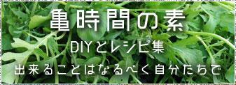 亀時間の素:DIYとレシピ集