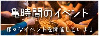 鎌倉のゲストハウス 亀時間のイベント