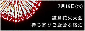 7月19日(水)鎌倉花火大会持ち寄りご飯会&宿泊参加者募集!