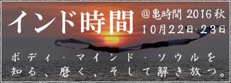10月22日・23日『インド時間@亀時間2016秋』募集開始!