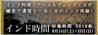 9月14日・15日『インド時間@亀時間2019秋』募集開始!