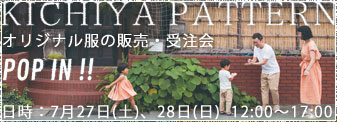 2019年7月27日(土)・28日(日)「POP IN!!」KICHIYA PATTERN オリジナル服の販売・受注会