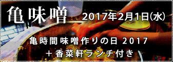 banner_miso