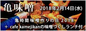 banner_miso2018