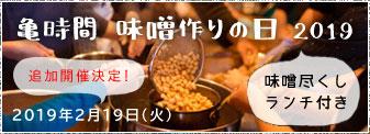 2019年2月19日(火)『亀時間 味噌作りの日 2019+味噌尽くしランチ付き』参加者募集!