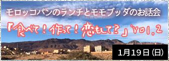 1月19日(日)モロッコパンのランチとモモブッダのお話会Vol.2「食べて!作って!恋もして?」 参加者募集!