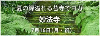 夏の緑溢れる苔寺でヨガ お寺ヨガ@妙法寺 2018年7月16日(月・祝)