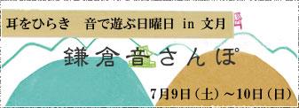 banner_otosanpo2016