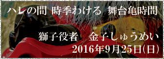 2016年9月25日(日)「ハレの間 時季わける 舞台亀時間」募集開始!