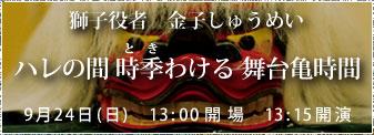2017年9月24日(日)「ハレの間 時季わける 舞台亀時間」募集開始!