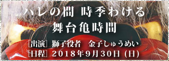 2018年9月30日(日)「ハレの間 時季わける 舞台亀時間」募集開始!