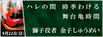 2019年9月22日(日)「ハレの間 時季わける 舞台亀時間」募集開始!