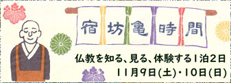 11月9日(土)・10日(日)『宿坊亀時間』仏教を知る、見る、体験する1泊2日 参加者募集開始!