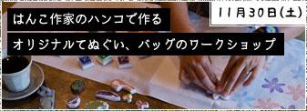 11月30日(土)はんこ作家のハンコで作るオリジナルてぬぐい、バッグのワークショップ 参加者募集!
