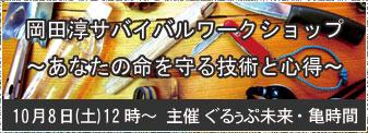 10月8日(土)「岡田淳サバイバルワークショップ~あなたの命を守る技術と心得~」参加者募集!