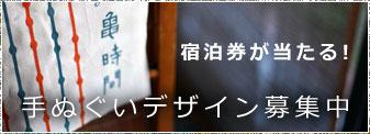 第3弾・亀時間手ぬぐいデザイン募集 !【〆切 2017年9月30日】