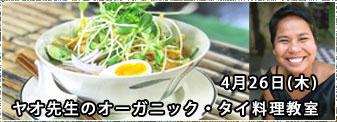 4月26日(木)『ヤオ先生のオーガニック・タイ料理教室@亀時間 』参加者募集!