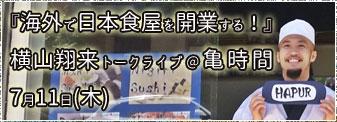 7月11日(木)『海外で日本食屋を開業する! 横山翔来トークライブ@亀時間』参加者募集!