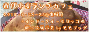 8月24日(土)・25日(日)古代小麦ランチカフェ+インド~タイ~モロッコの旅の絵展示会 by モモブッダ