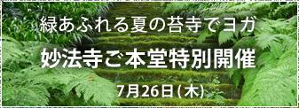 7月26日(木)緑あふれる夏の苔寺 お寺ヨガ@妙法寺ご本堂特別開催 参加者募集!