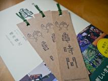 鎌倉のゲストハウス 亀時間の本