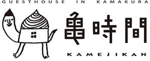 亀時間 ~鎌倉のゲストハウス~