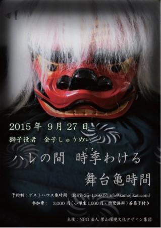 2015年9月27日(日)「ハレの間 時季わける 舞台亀時間」募集開始!