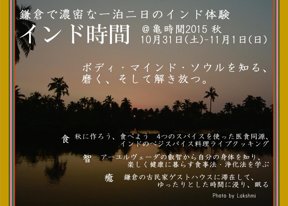 『インド時間@亀時間2015秋』募集開始!