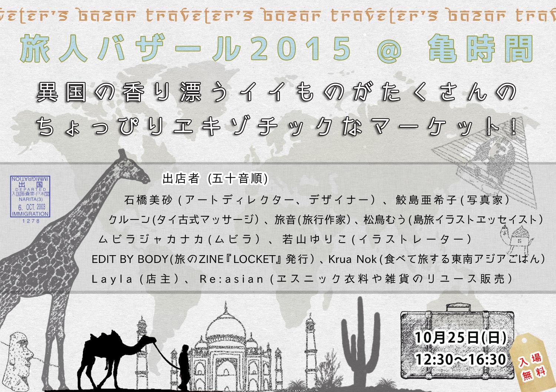 旅人バザール 2015 出店者紹介 10月25日(日)開催!