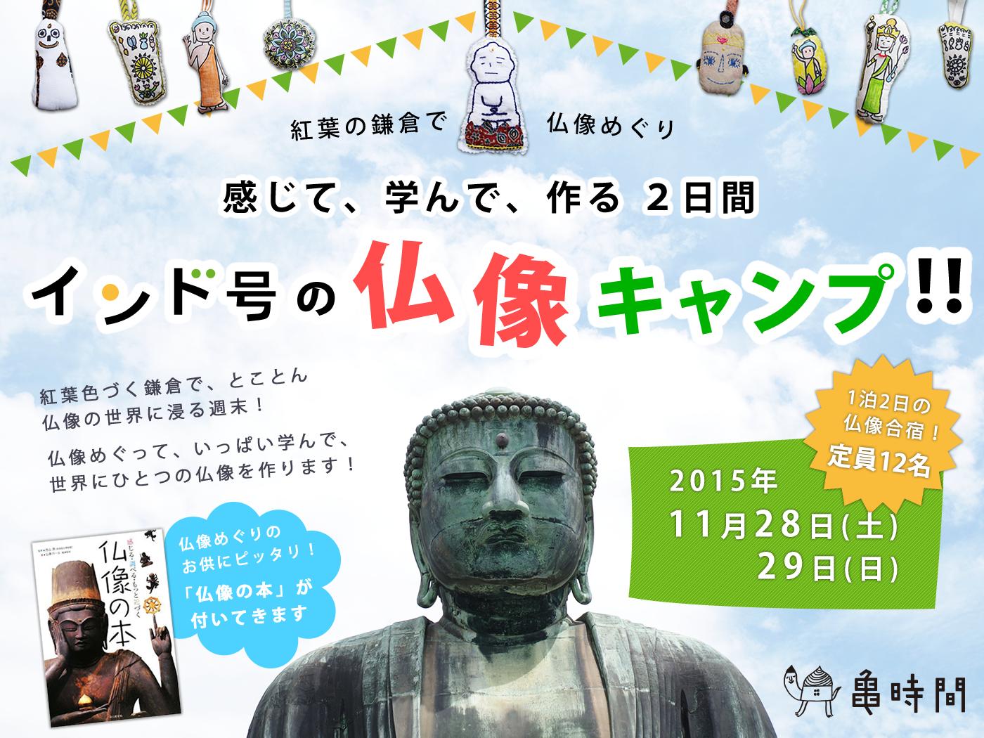 『紅葉の鎌倉で仏像めぐり 感じて、学んで、作る 2日間 インド号の仏像キャンプ!!@亀時間』募集開始!