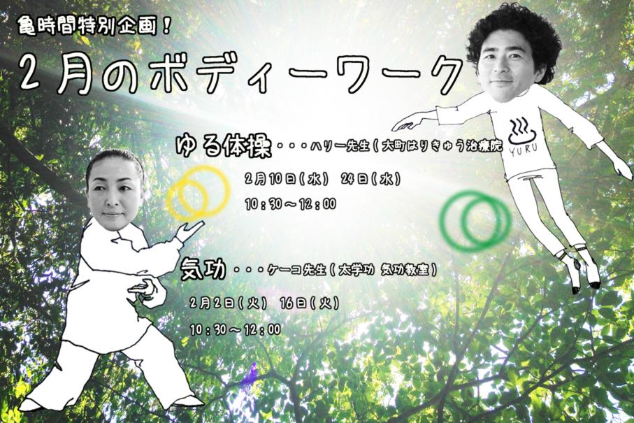 2月のボディーワーク 【ゆる体操】・【気功】