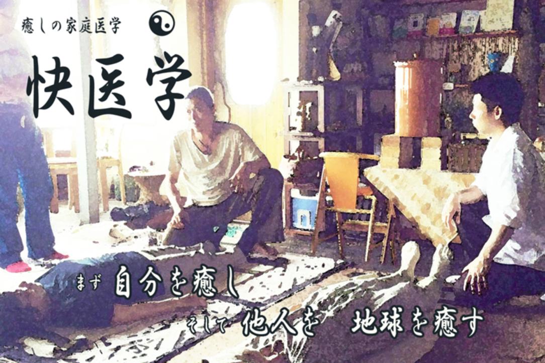 2月22日(月)・23日(火)【パワフルできもちいい!快医学】