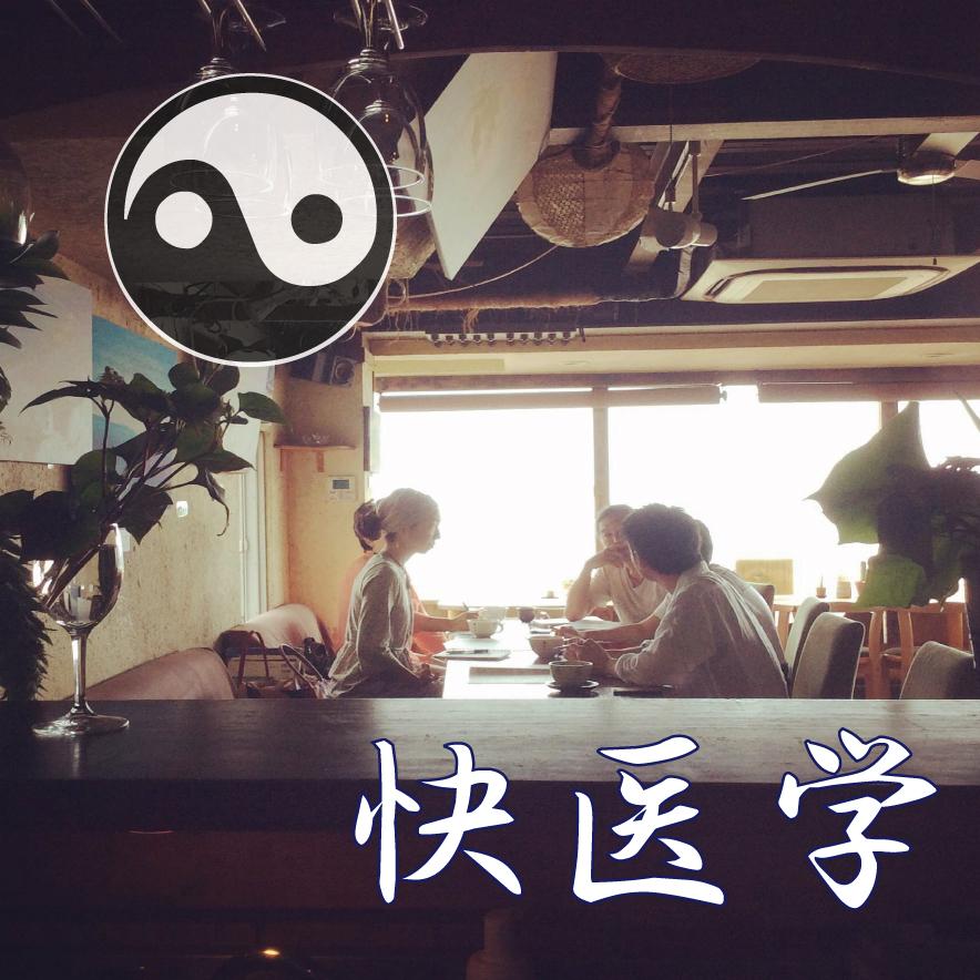デトックス月間(快医学)