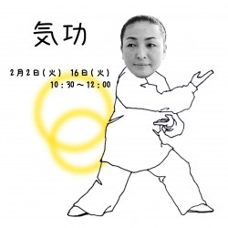 デトックス月間(気功)