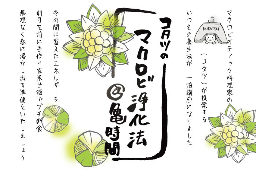 2016年2月5日(金)・6日(土)【立春のプチ断食とマクロビ的浄化法】