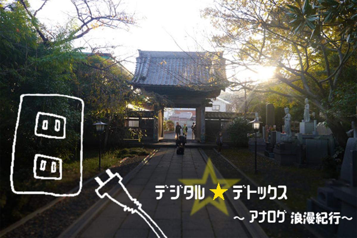 2月19日(金)・20日(土)【デジタル・デトックス~アナログ浪漫紀行~】