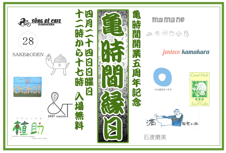 4月24日(日)五周年記念イベント『亀時間縁日』開催決定!