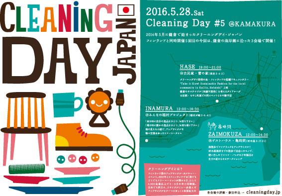 5月28日(土)クリーニングデイ#5 ✕ 亀時間@鎌倉・材木座「海散歩でファブリックをアップサイクル!」