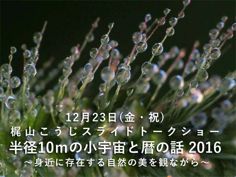 12月23日(金)スライドトークショー「半径10mの小宇宙と暦の話 2016」参加者募集!