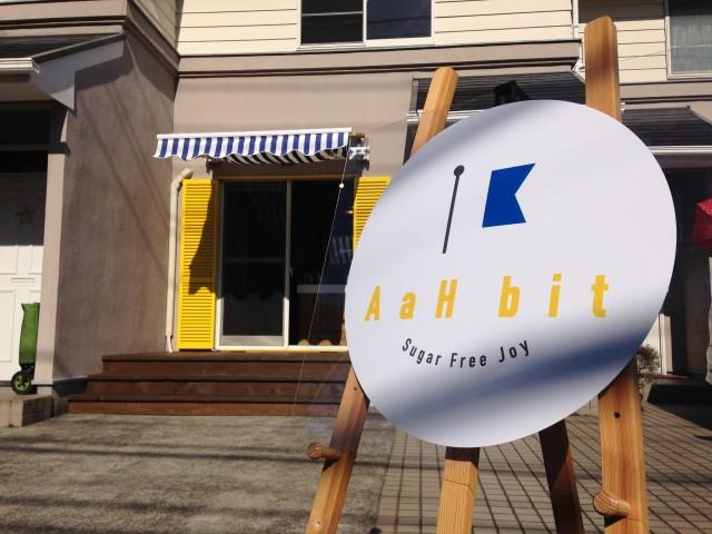 材木座にスイーツ店とベーコン工房が11月オープン!