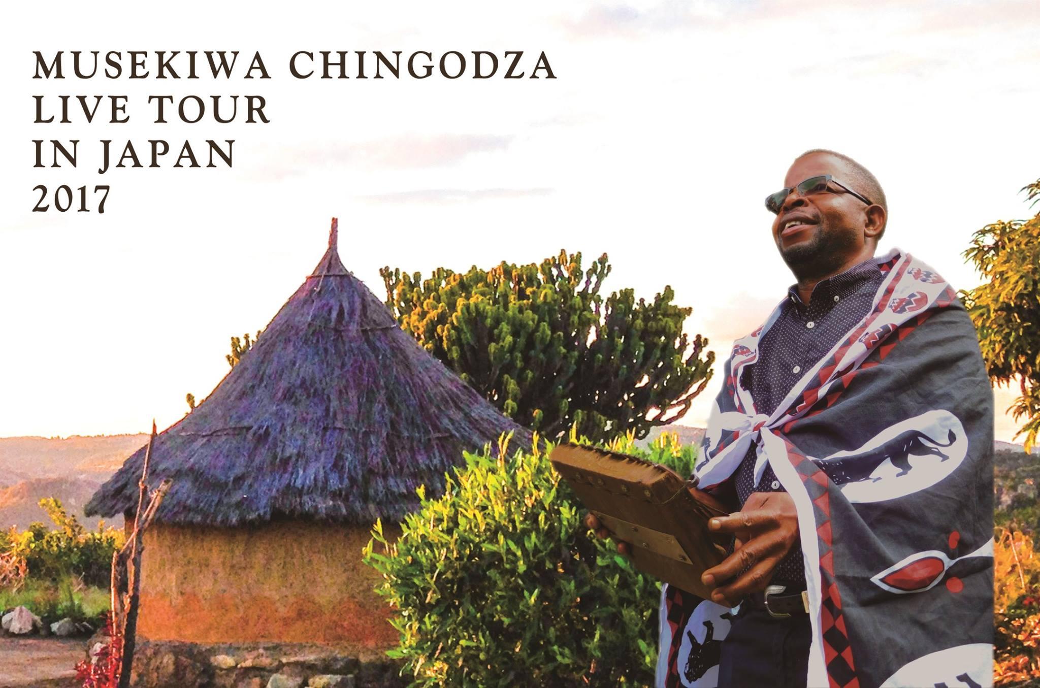 アフリカウィークス@亀時間 8月19日(土)ジンバブエより初来日! ムビラ奏者ムセキワ・チンゴーザ ライヴ