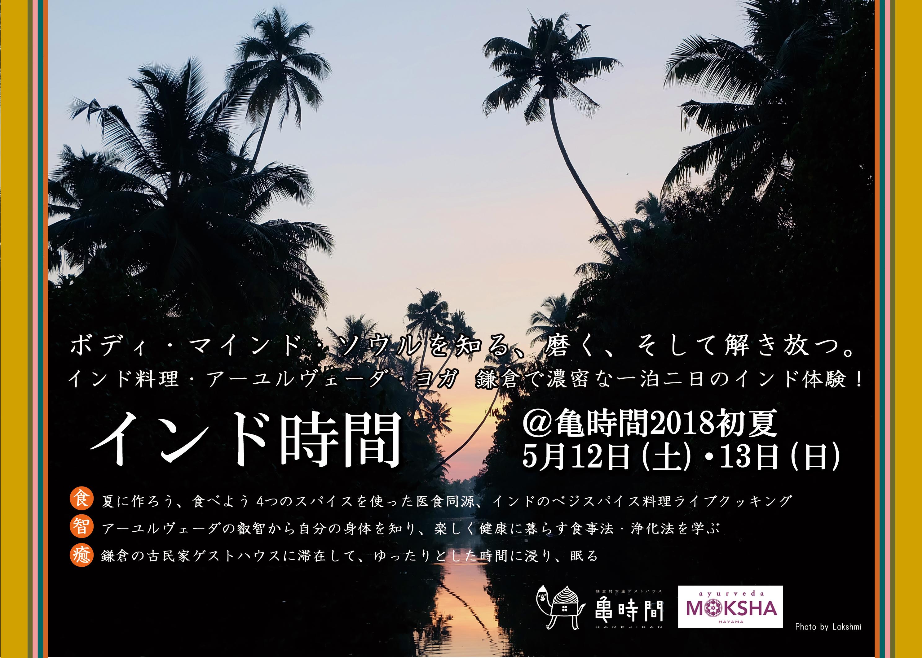5月12日・13日『インド時間@亀時間2018初夏』募集開始!