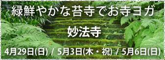 banner_myohoji