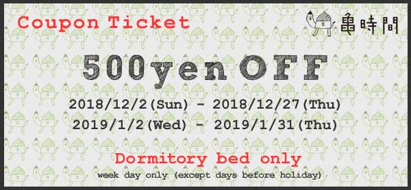 coupon_dorm