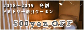 banner_coupon_dorm