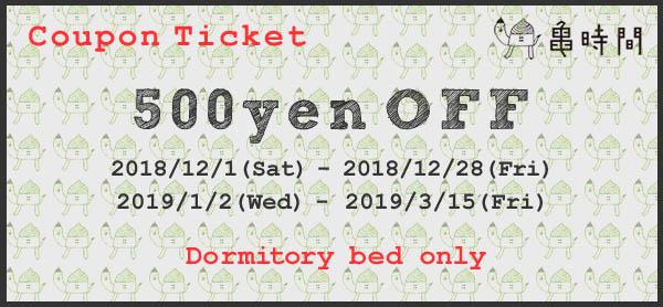 dormitory-coupon